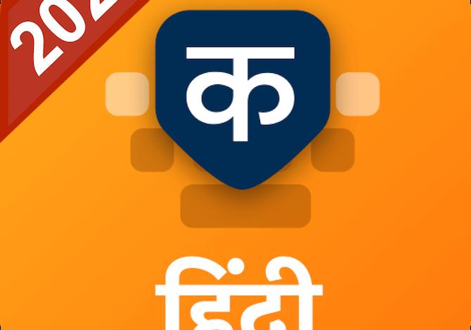 Download HIndi keyboard app